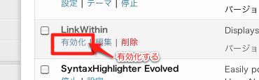 linkwithin_enabled