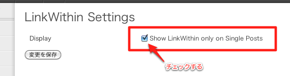 linkwighin_setting