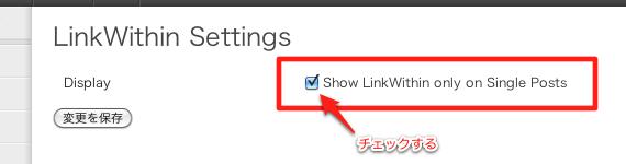 linkwighin_setting