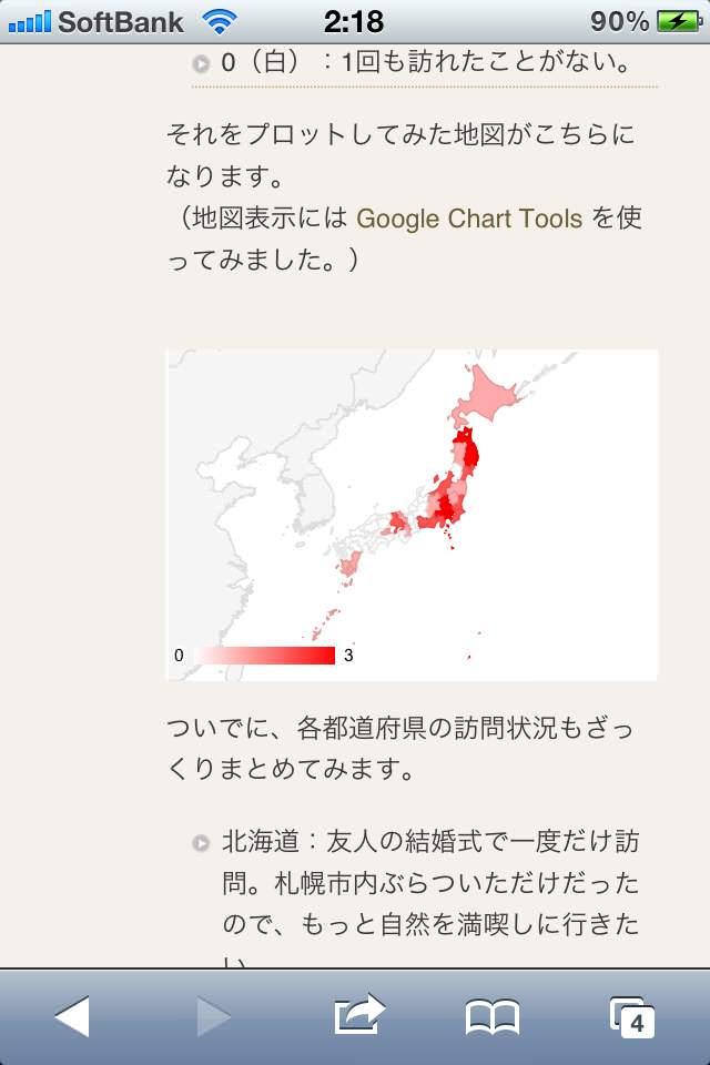 iPhoneからの地図