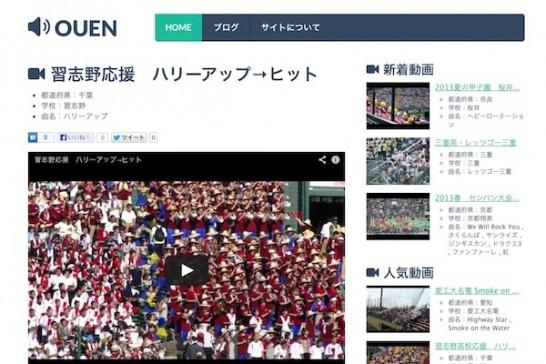 高校野球応援まとめサイト