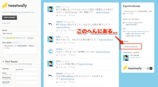 tweetwally管理画面
