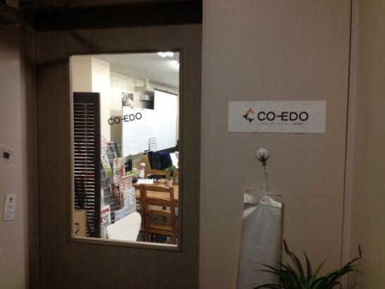 コワーキングスペース Co-Edo