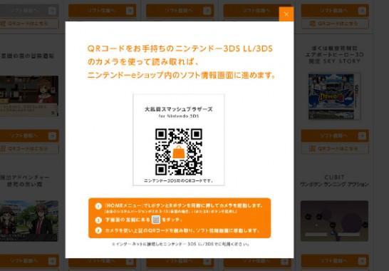 任天堂3DS インターネット接続と無料体験ソフトに …