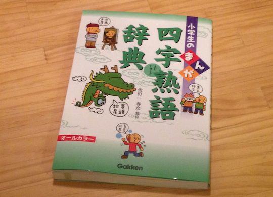 すべての講義 yojijukugo : 小学校低学年から楽しく読めて分かりやすい ...