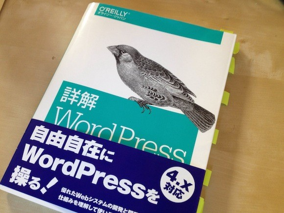 詳解 WordPress