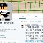 20150714_koshien_history
