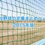 高校野球定番まとめページ