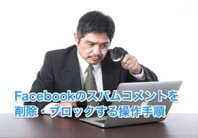 Facebookのスパムコメントを削除・ブロック