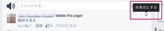 Facebookスパムコメントの削除・ブロック手順