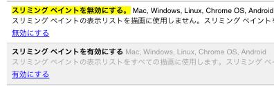 Chrome設定