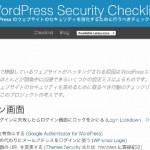 20151016_securitychecklist