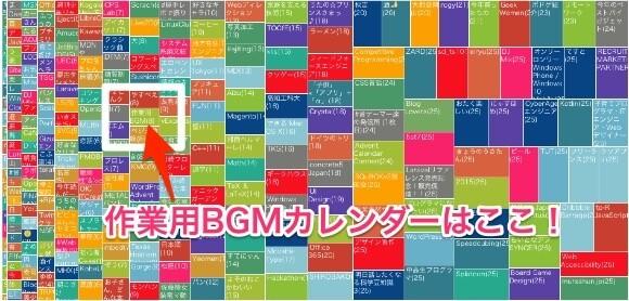 作業用BGMアドベントカレンダー