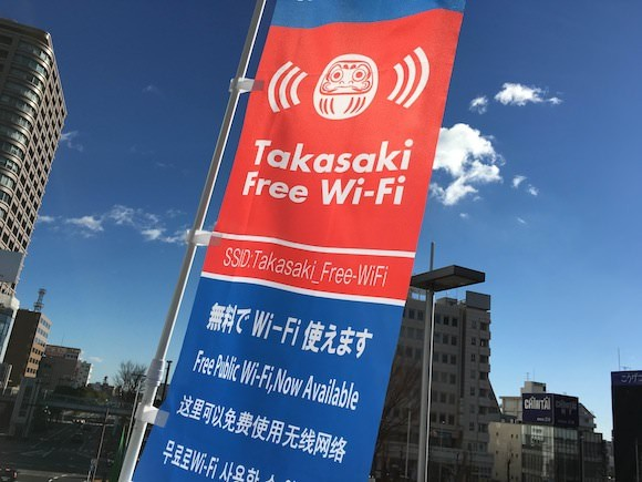 Takasaki free Wi-Fi
