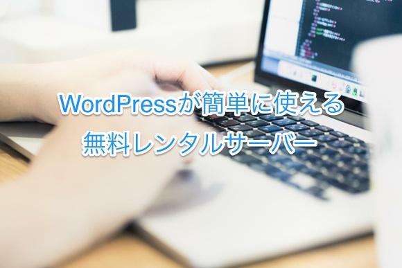 WordPressが使える無料レンタルサーバー