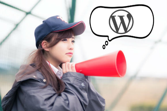 WordPressと高校野球