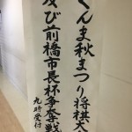 ぐんま秋祭り将棋大会