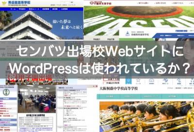 センバツ出場校WebサイトにWordPressは使用されているか?