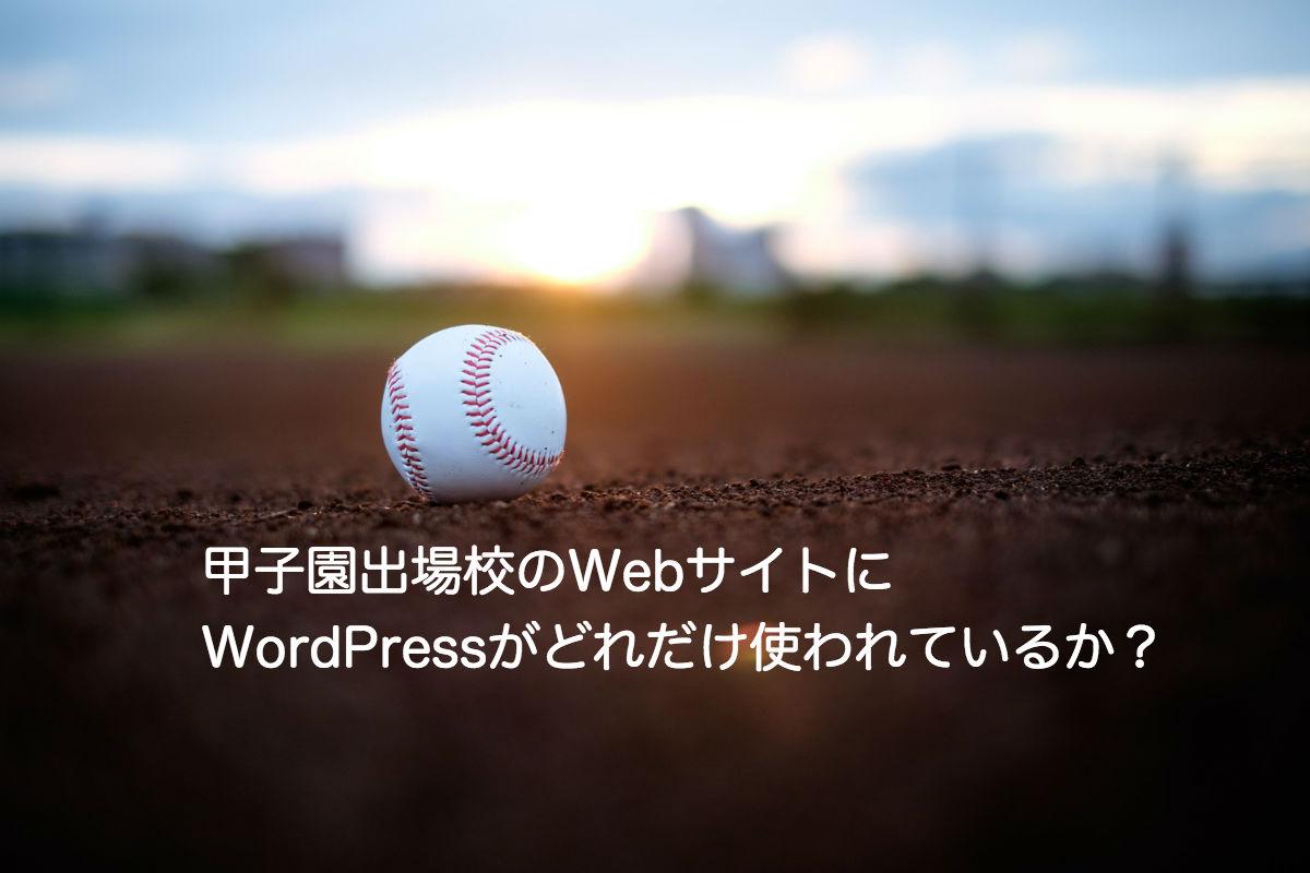 WordPressがどれだけ使われているか