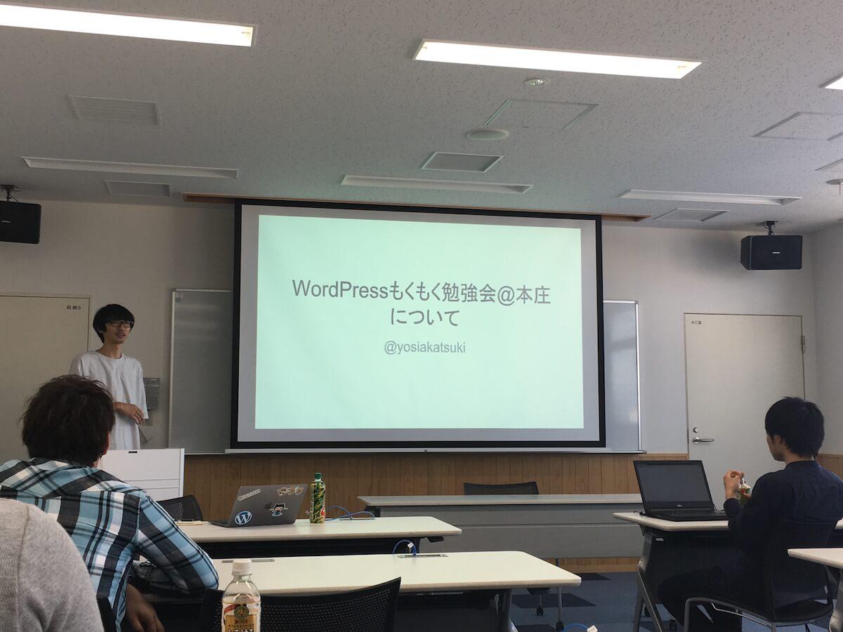 WordPressもくもく勉強会@本庄