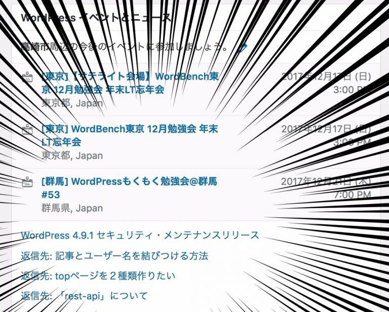 WordPressもくもく勉強会@群馬