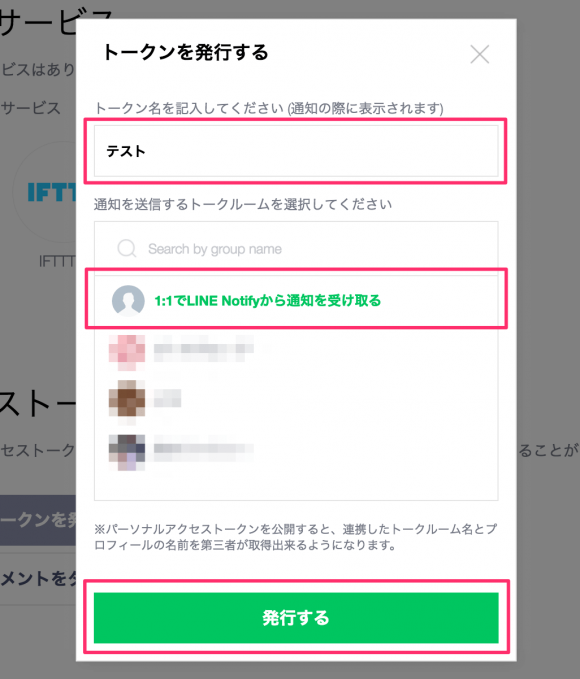 LINE Notifyマイページ