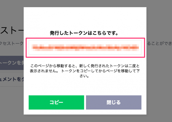 LINE Notifyアクセストークン