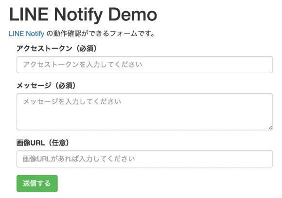 LINE Notify動作確認ページ