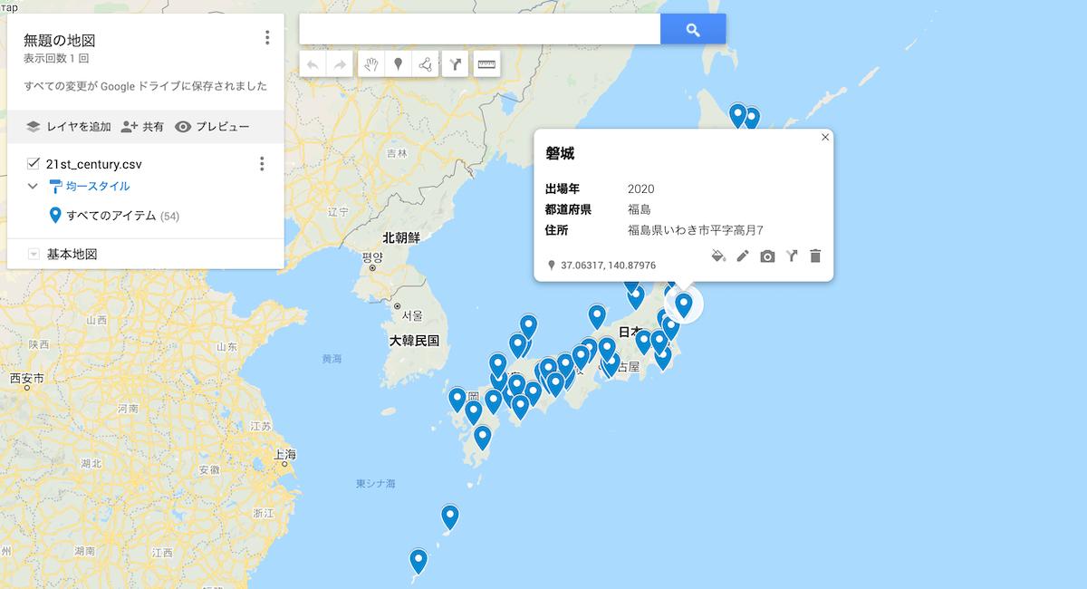 Google マイマップ