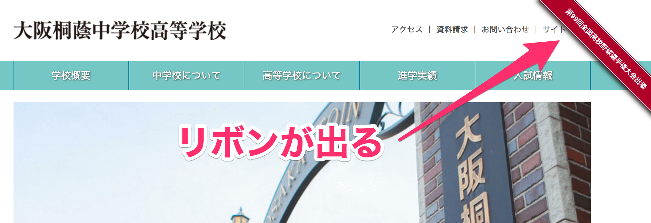 甲子園出場記念リボン(大阪桐蔭)